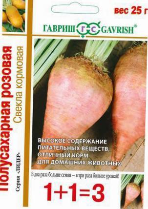 Кормовая свекла сорта рекомендуемые для выращивания 63