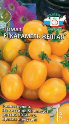 женщинам, мужчинам купить томаты: умелец подхалим желтая карамель топ-модель серафино испанского